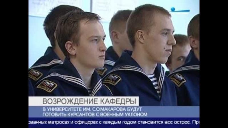Восстановление военной кафедры в ГУМРФ имени адмирала С О Макарова