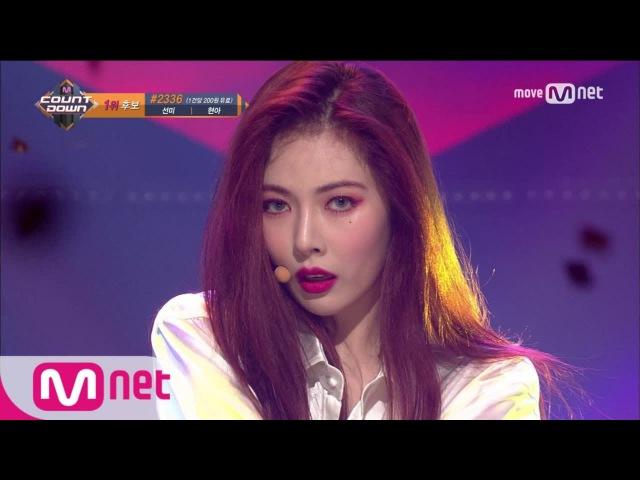 [HyunA - BABE] KPOP TV Show   M COUNTDOWN 170907 EP.540