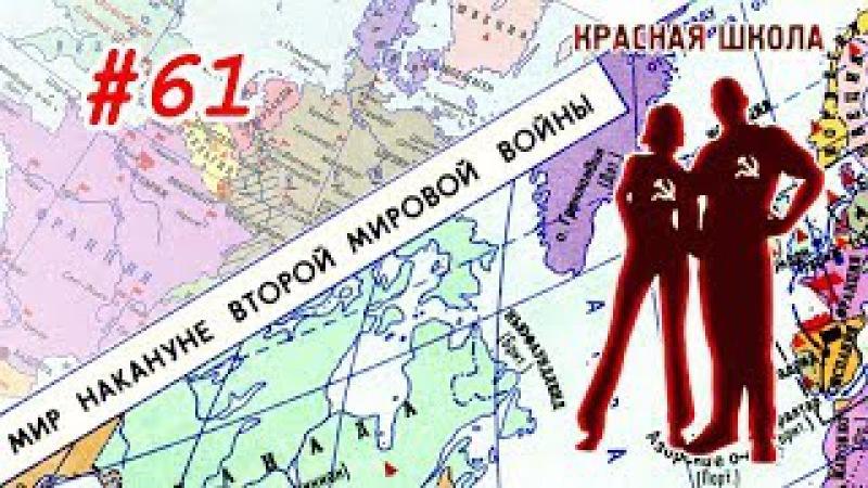 Положение в мире: на пути к новой войне. Красная школа. История России, выпуск 61