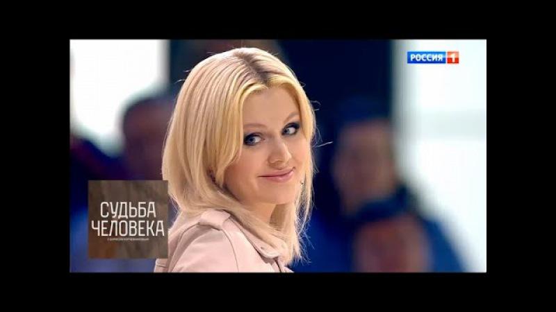Натали Судьба человека с Борисом Корчевниковым