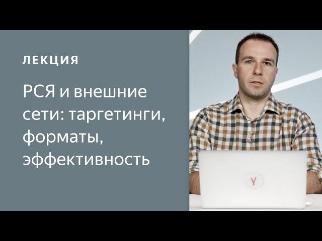 Реклама в РСЯ и внешних сетях таргетинги форматы эффективность