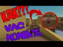 Block Strike | VAC MOMENTS | ПОШЛИ 3 НА 1
