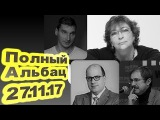 Полный Альбац - Погоны, перевороты, стимулы... 27.11.17