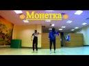 Танец под трек ЛСП Монетка Орел Решка