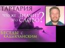 ТАРТАРИЯ что же значит это слово Беседы с Кадыкчанским AISPIK aispik айспик