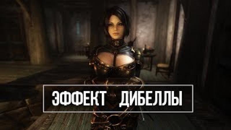 Skyrim - Эффект на УСИЛЕНИЕ УРОНА талант от богини красоты Дибеллы