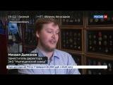 Новости на «Россия 24»  •  В Подмосковье пройдет патриотический форум
