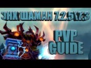 WOW Legoin 7.3 PVP Guide macro burst Enhance Shaman Гайд макросы и бурст ротация ЭНХ Шаман