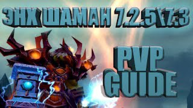 WOW Legoin 7.3 PVP Guide macro burst Enhance Shaman Гайд макросы и бурст ротация ЭНХ Шаман