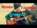 Полина Гагарина – Кукушка Cover - Mus Wave TV
