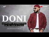 MC Doni • Спасибо Всевышнему за то, кем я стал!