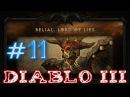 Diablo 3 11 Воскрешение Кулла битва с Белиалом и план Азмодана