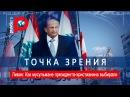 Точка зрения Ливан Как мусульмане президента христианина выбирали