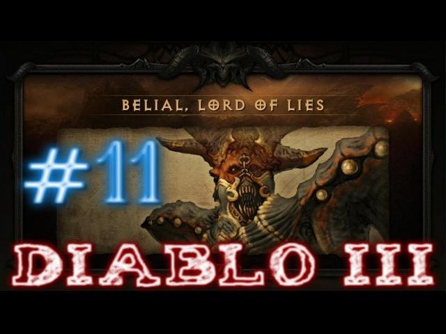 Diablo 3 11   Воскрешение Кулла, битва с Белиалом и план Азмодана.