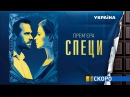 Серіал Специ - скоро на каналі Україна