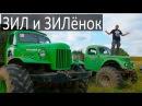 ВНЕДОРОЖНЫЕ МОНСТРЫ из Александрова ЧУДОТЕХНИКИ №30