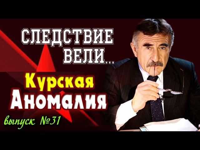 Следствие вели с Леонидом Каневским Курская аномалия (выпуск №31) от 22.12.2006
