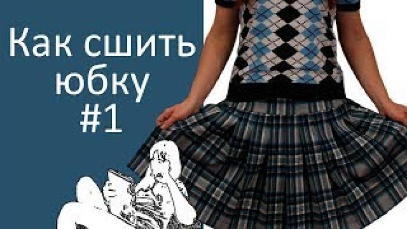 Как сшить юбку 1(2). Раскрой и сметка изделия