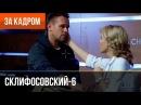 ▶️ Склифосовский 6 сезон Склиф 6 Выпуск 12 За кадром