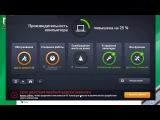 AVG PC Tuneup Pro 16.76.3.18604 - активация и ключ