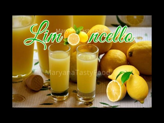 ✧ ЛИМОНЧЕЛЛО [Сицилийский ликер] ✧