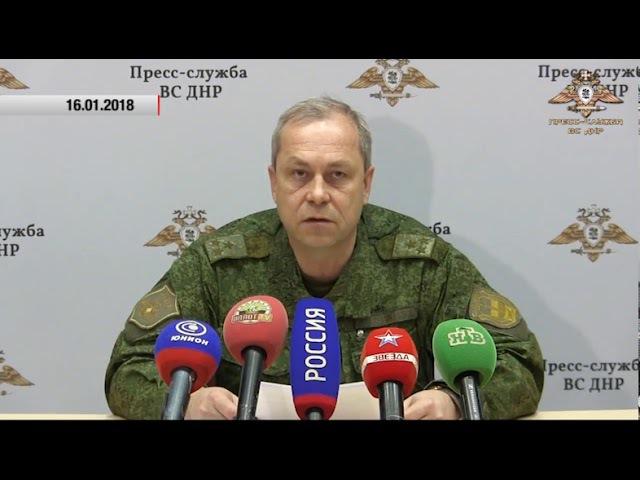 Эдуард Басурин о ситуации в ДНР на 16.01.18. Актуально
