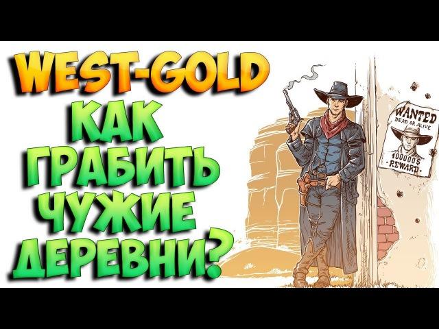 West-gold - как ограбить чужие деревни. Заработал 12 рублей за пару секунд