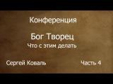 Бог Творец г. Вятские Поляны (Часть 4)