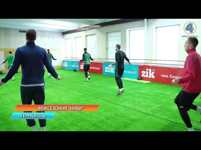 Власна тренувальна база та дитяча футбольна школа з'явилися у тернопільської «Ниви»