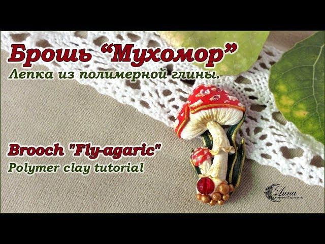 Брошь Мухомор из полимерной глины/ Brooch with fly agaric from polymer clay