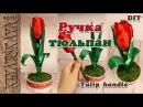 Ручка тюльпан ENG SUB Tulip pen Марина Кляцкая