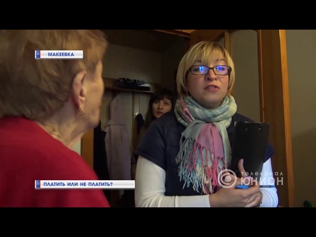 Платить или не платить? В Макеевке пенсионерки не согласны с ЖЭКом. 11.10.2017, Панорама