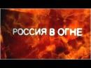 Николай Левашов в документальном фильме Россия в огне Климат как оружие ТВ 5 22 08 2010