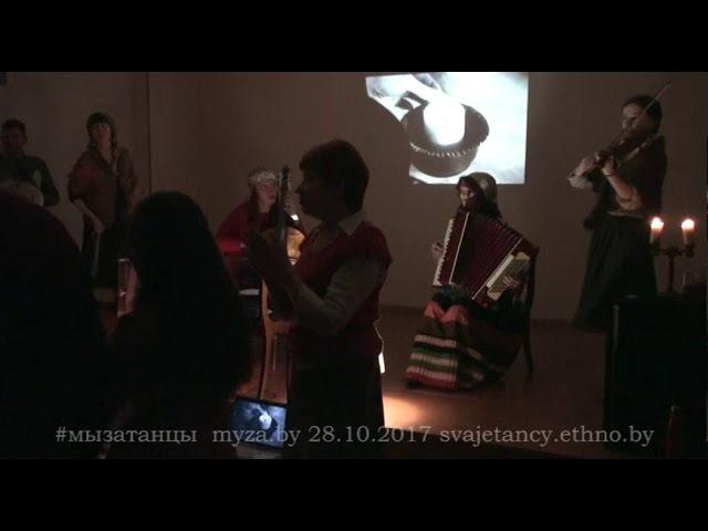 вечарынка ў Барысаве (28-10-2017) кіно і танцы