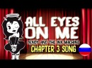 【BENDY AND THE INK MACHINE CHAPTER 3 SONG 】 ALL EYES ON ME by OR3O★ Rus Перевод