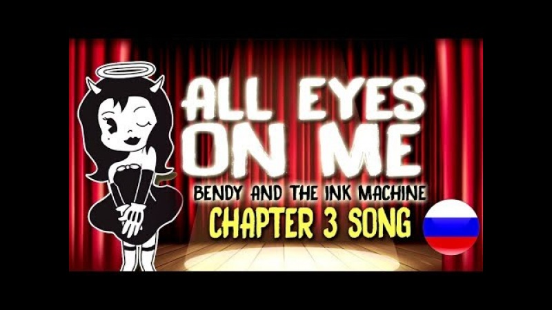 【BENDY AND THE INK MACHINE CHAPTER 3 SONG 】 ALL EYES ON ME by OR3O★ [Rus] Перевод