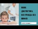 Мама дислектика: вся правда без мифов о дислексии