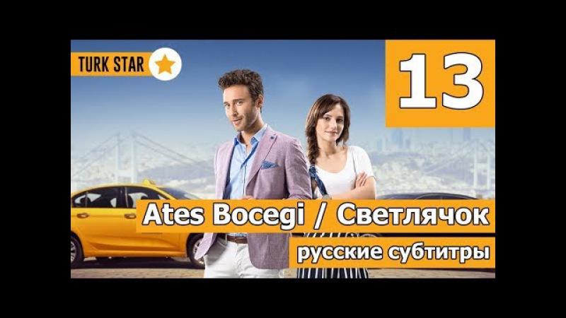 13 серия. Ates Bocegi / Светлячок (русские субтитры)