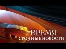 Программа ВРЕМЯ 27.06.2017 1 Канал Последние Новости Сегодня Последний Выпуск Новост