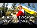 Чемпион Европейских игр Александр Богомоев вернулся в Улан Удэ
