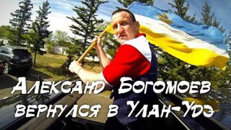 Чемпион Европейских игр Александр Богомоев вернулся в Улан-Удэ
