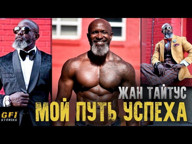 Жан Тайтус Самый ЗНАМЕНИТЫЙ 50 летний КАЧОК в Интернете