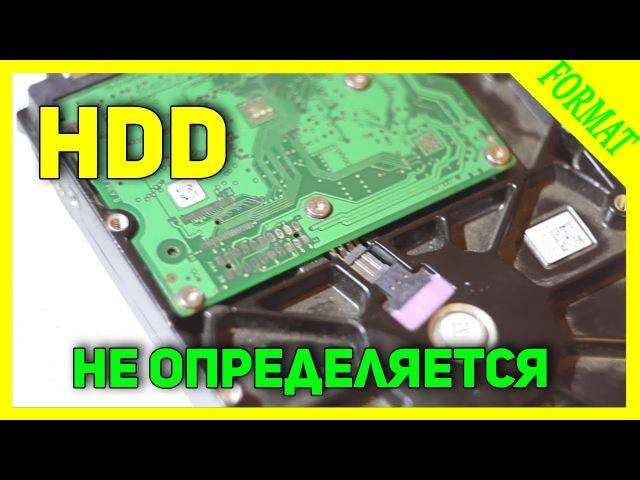 Жесткий диск определился и пропал. Винт определяется но не форматируется. Определился и завис