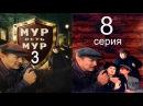 МУР есть МУР 3 сезон 8 серия