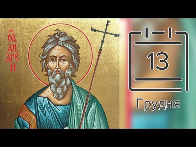 Православний календар на 13 грудня