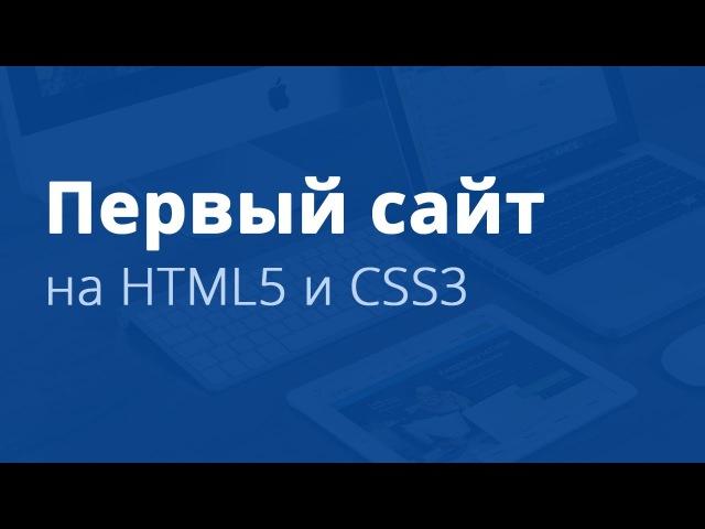 HTML верстка сайта. Урок 2. Верстка шапки страницы