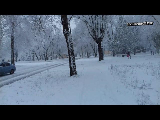 LIVE Кривой Рог Зима Первый Лопатый Снег 2018