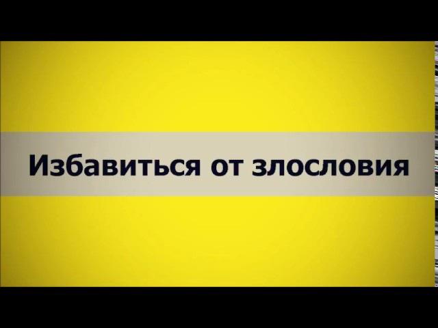 Избавиться от злословия (Ключ Счастья) || Абу Яхья Крымский