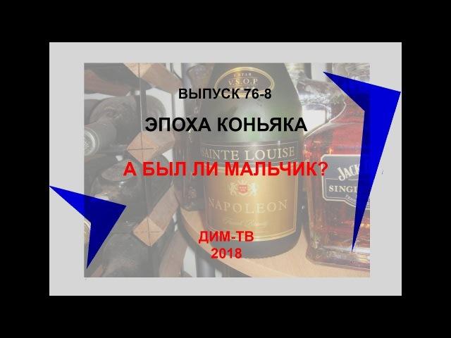 76 08 ИМПЕРАТОР ПАВЕЛ 1 ЭПОХА КОНЬЯКА История Российской Империи