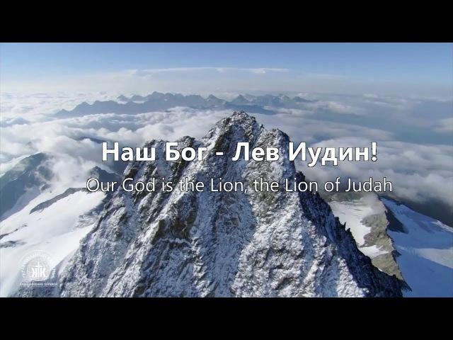 Лев и Агнец- Lion and The Lamb Leeland Наталья Доценко Краеугольный камень, Новосибирск